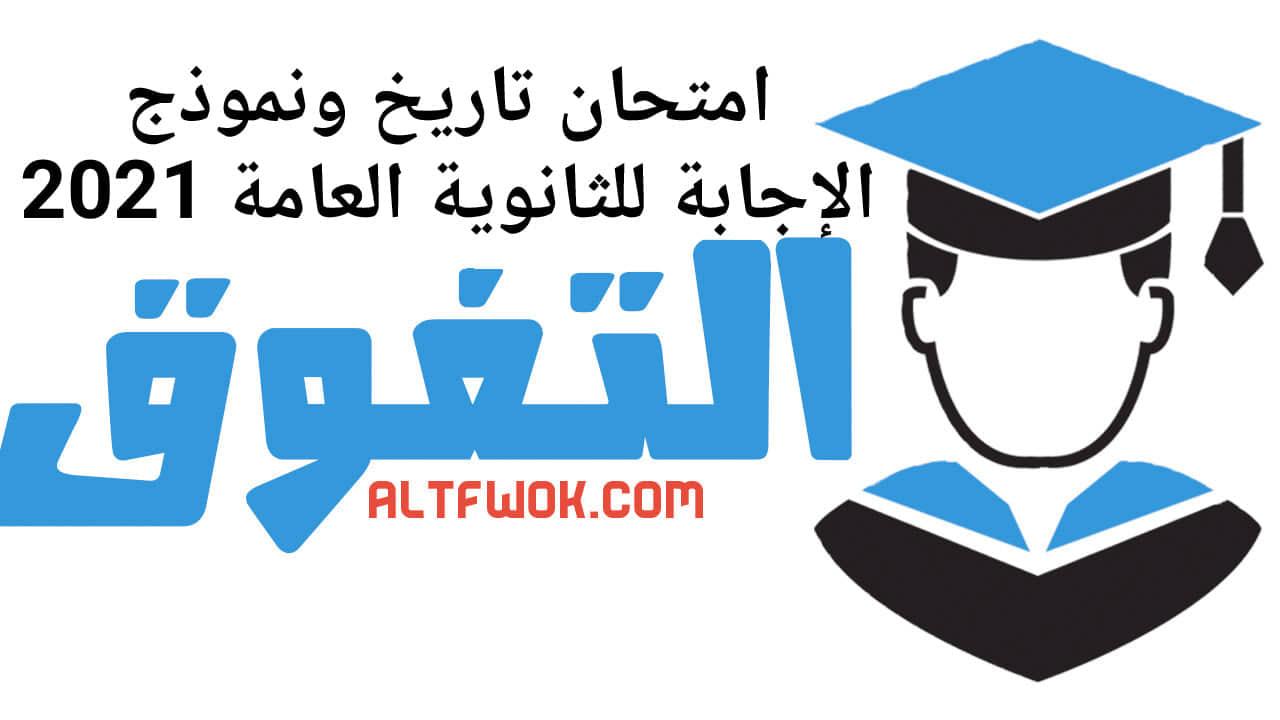 امتحان تاريخ نظام البابل شيت ونموذج الاجابة من موقع وزارة التربية والتعليم للصف الثالث الثانوي 2021