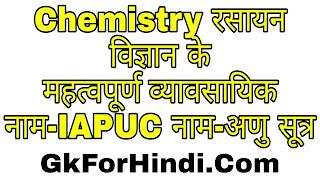 Chemistry रसायन विज्ञान के महत्वपूर्ण व्यावसायिक नाम IAPUC नाम अणु सूत्र