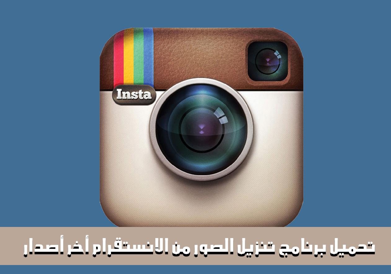 تحميل برنامج Instagram Downloader أخر أصدار لتحميل الصور من الانستقرام