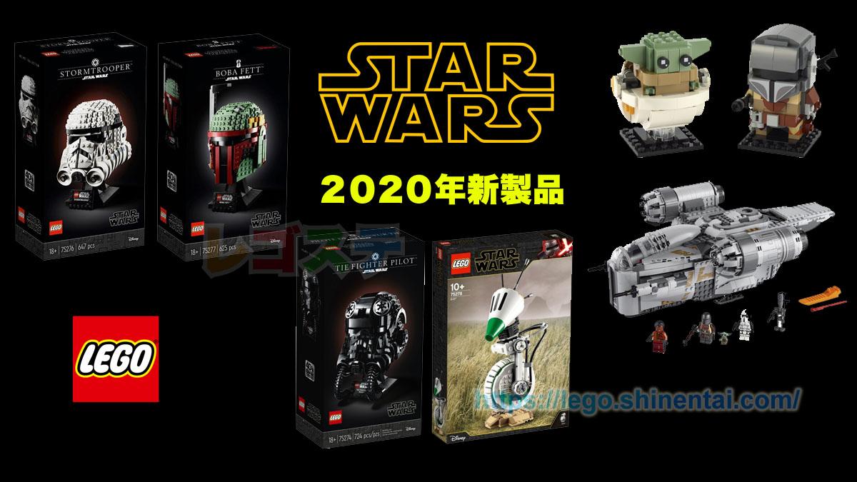 2020年後半LEGOスター・ウォーズ新製品公式画像公開:2020年第2弾シリーズ:みんな大好き定番シリーズ!