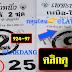 มาแล้ว...เลขเด็ดงวดนี้ 2ตัวตรงๆ หวยซองเพชรน้ำหนึ่ง งวดวันที่ 30/12/62