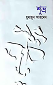 Shuvro By Humayun Ahmed Books PDF Download