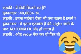 funny jokes images hindi