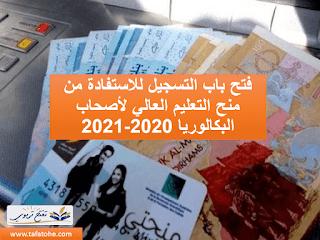 فتح باب التسجيل للاستفادة من منح التعليم العالي لأصحاب البكالوريا 2020-2021