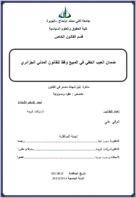 مذكرة ماستر : ضمان العيب الخفي في المبيع وفقا للقانون المدني الجزائري PDF