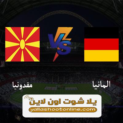 مباراة المانيا ومقدونيا اليوم