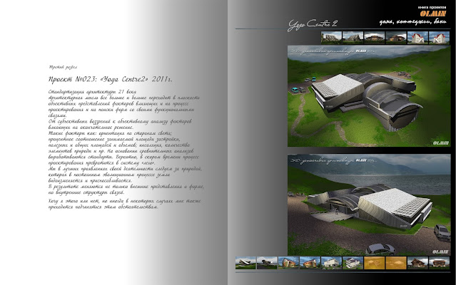 Проект архитектуры центра Йоги и СПА