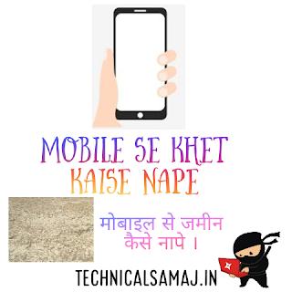 मोबाइल से खेत कैसे नापे,मोबाइल से खेत कैसे नापे,मोबाइल से खेत कैसे नापे जाते हैं,Jio मोबाइल से खेत कैसे नापे,चल कर जमीन कैसे नापे,जिओ मोबाइल से जमीन कैसे नापे,मोबाइल से जमीन कैसे मापी जाती है,mobile se khet kaise nape