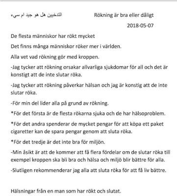 مواضيع لغة سويدية - موضوع عن التدخين جيد أو سيء