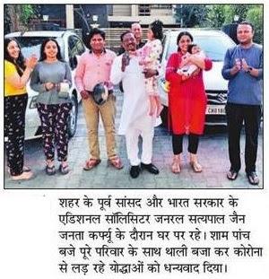 शहर के पूर्व सांसद और भारत सरकार के एडिशनल सॉलिसिटर जनरल सत्य पाल जैन जनता कर्फ्यू के दौरान अपने घर पर रहे और शाम 5 बजे अपने पुरे परिवार के साथ थाली बजा कर कोरोना से लड़ रहे योद्धाओं को धन्यवाद दिया