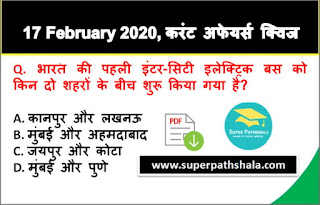 Daily Current Affairs Quiz in Hindi 17 February 2020