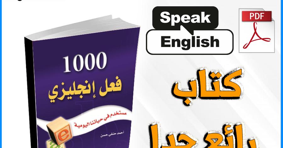 1000 فعل انجليزي مترجم