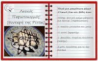 Λευκός Παγωτοκορμός! (συνταγή της Ρίτσας) - by https://syntages-faghtwn.blogspot.gr