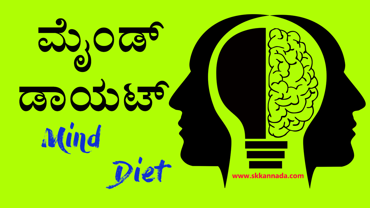 ಮೈಂಡ್ ಡಾಯಟ್ : Mind Diet in Kannada - Mental Fitness Tips in Kannada