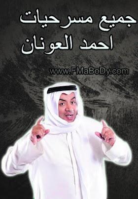 احمد العونان