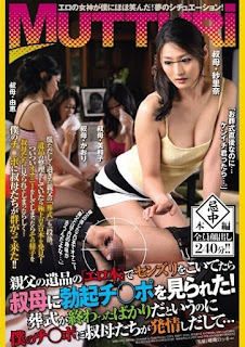 MIMU-007 You Have Seen The Erection Port Switch