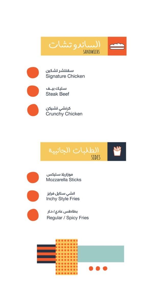 منيو مطعم انشي الرياض