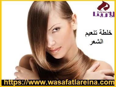 خلطة تنعيم الشعر الجاف كالحرير من اول مرة مُجربة وسريعة المفعول
