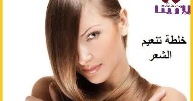 خلطة لتنعيم الشعر الجاف كالحرير من اول مرة م جربة وسريعة المفعول