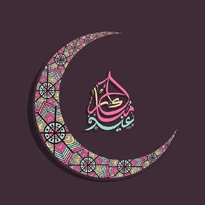 Eid Mubarak Greetings Cards