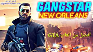 تحميل Gangstar New Orleans | تحميل لعبة Gangstar New Orleans للاندرويد