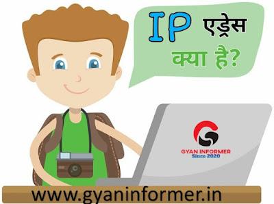 IP Address Kya Hai
