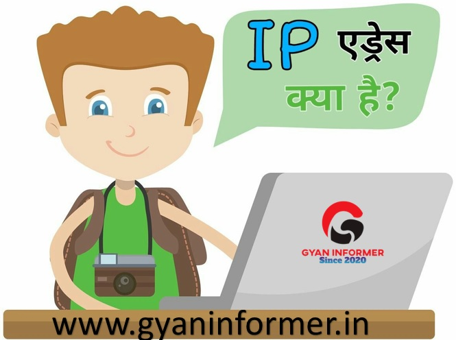 IP Address Kya Hai In Hindi