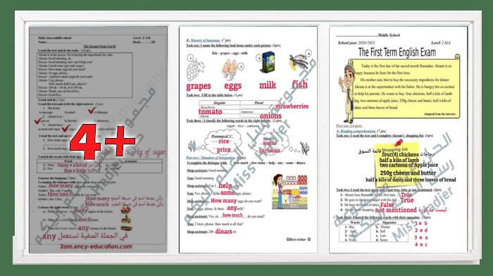 نماذج اختبارات في اللغة الإنجليزية مع الحل للسنة الثانية متوسط