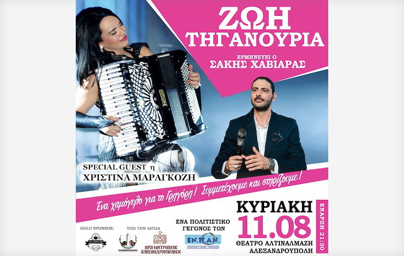 Φιλανθρωπική συναυλία της Ζωής Τηγανούρια στην Αλεξανδρούπολη
