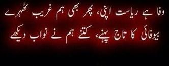 2 Lines Urdu Sad Poetry | Urdu Poetry World,Urdu Poetry,Sad Poetry,Urdu Sad Poetry,Romantic poetry,Urdu Love Poetry,Poetry In Urdu,2 Lines Poetry,Iqbal Poetry,Famous Poetry,2 line Urdu poetry,  Urdu Poetry,Poetry In Urdu,Urdu Poetry Images,Urdu Poetry sms,urdu poetry love,urdu poetry sad,urdu poetry download