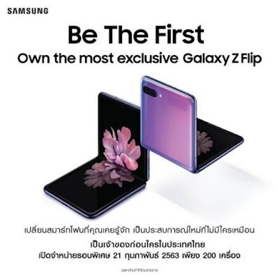 """เป็นเจ้าของก่อนใคร! ซัมซุงเปิดจำหน่าย """"Galaxy Z Flip"""" รอบพิเศษ 21 กุมภาพันธ์ นี้  สมาร์ทโฟนพับได้ดีไซน์ใหม่ 200 เครื่องแรกในประเทศไทย"""