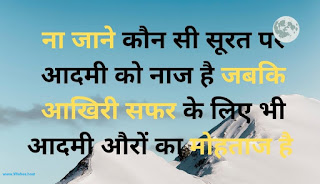 truth of life quote in hindi