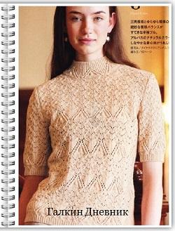 yaponskie-uzori-spicami | 針織 针织 | 뜨개질을하는 | trikote | adīšana | mezgimas