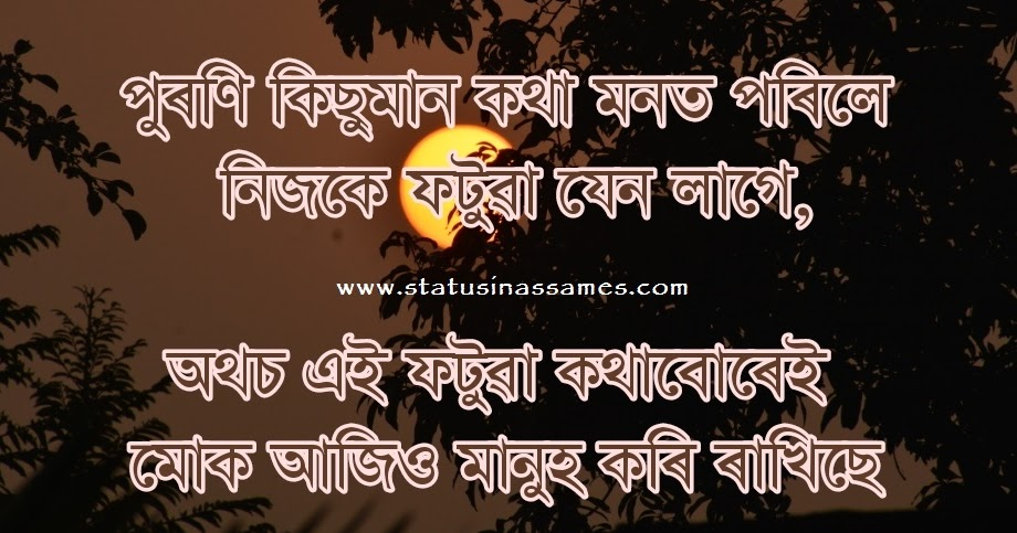 Assamese Status Photo For Whatsapp Assamese Status Photo For Facebook Status In Assamese À¦…সম À¦¯ À¦· À¦Ÿ À¦Ÿ À¦› Assamese Status Assamese Quotes Whatsapp Status Fb Status