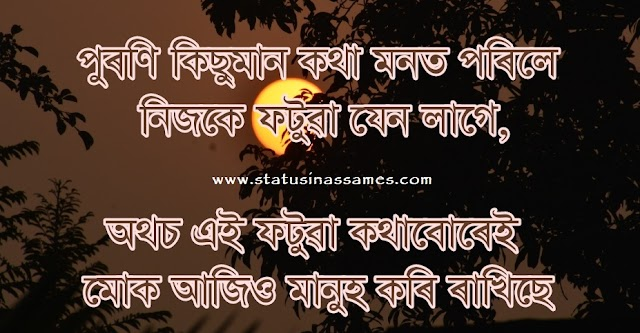 Assamese Status Photo For Whatsapp | Assamese Status Photo for Facebook