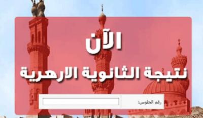 اخر اخبار اعتماد نتيجة إمتحانات الثانوية الازهرية 2019