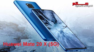 هواوي ميت 20 اكس - Huawei Mate 20 X 5G