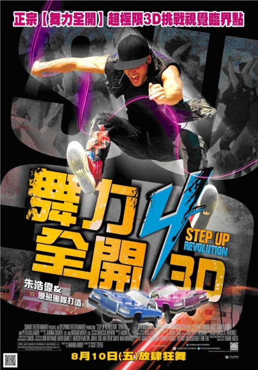 Step Up Steps: Teaser Trailer