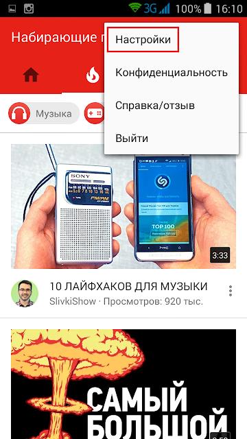 Настройки приложения YouTube