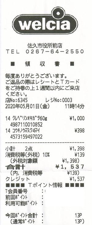 ウエルシア 佐久市役所前店 2020/5/1 マスク購入のレシート