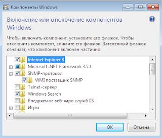 Включаем встроенные компоненты SNMP