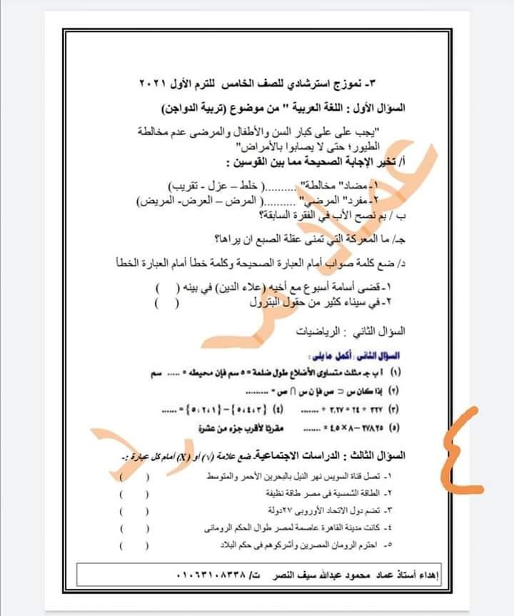 نماذج امتحانات استرشادية للصف الخامس مطابقة لمواصفات امتحان2021