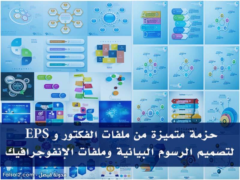 ملفات فكتور و EPS لتصميم الرسوم البيانية والإنفوجرافيك