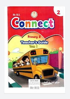 دليل معلم اللغة الانجليزية للصف الثاني الابتدائي منهج كونيكت 2 connect الترمين 2020