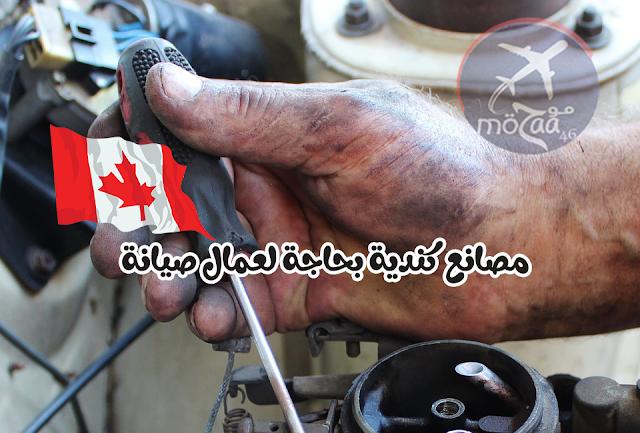 مطلوب المئات من العمال الحرفيين و اصحاب المهن للعمل في كندا