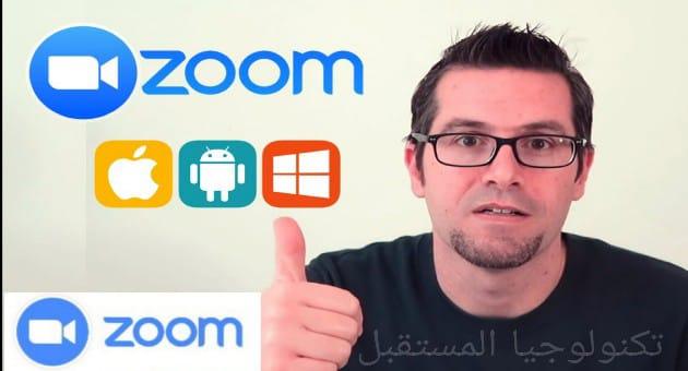 طريقة تحميل وتثبيت تطبيق(Zoom) لأجهزة أندويد و ios بخطوات بسيطة