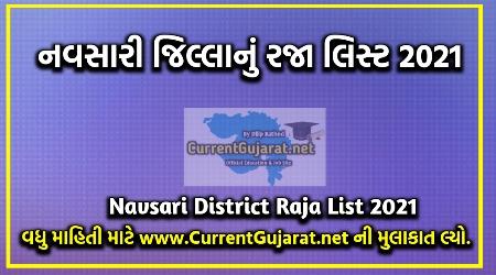Navsari Raja List 2021 | Navsari District Raja List Year 2021-22