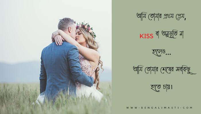 Love caption In Bengali