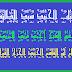 رسائل الإمام أبو القاسم الجنيد .كتاب الإمام الجنيد سيد الطائفتين إعداد الشيخ أحمد فريد المزيدي