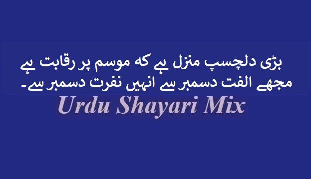 Bari dilchasp manzil hai | Love poetry | Mohabbat shayari